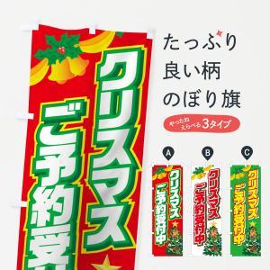 のぼり旗 クリスマス goods-pro