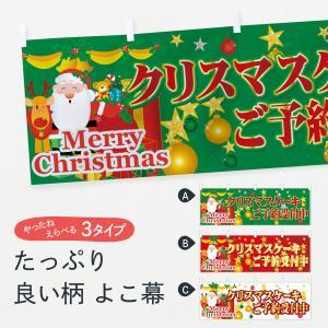 横幕 クリスマスケーキ|goods-pro