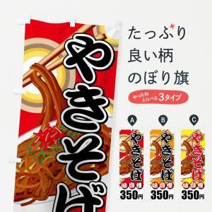 のぼり旗 やきそば350円|goods-pro