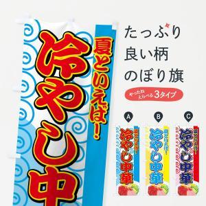 のぼり旗 冷やし中華 goods-pro