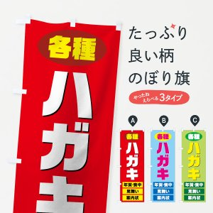のぼり旗 ハガキ|goods-pro