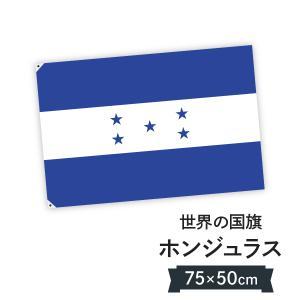 ホンジュラス共和国 国旗 W75cm H50cm|goods-pro