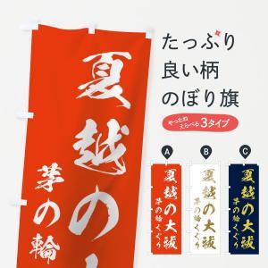 のぼり旗 夏越の大祓