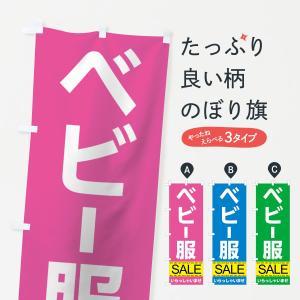 のぼり旗 ベビー服セール|goods-pro