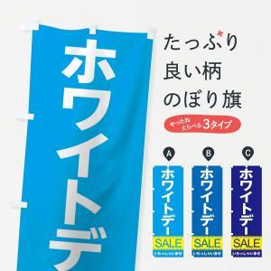 のぼり旗 ホワイトデーセール|goods-pro