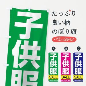 のぼり旗 子供服セール|goods-pro