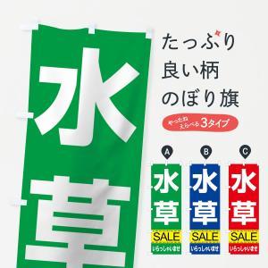のぼり旗 水草セール|goods-pro