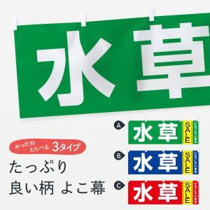 横幕 水草セール|goods-pro