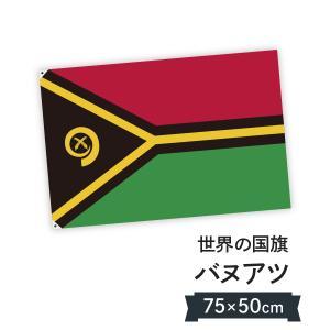 バヌアツ共和国 国旗 W75cm H50cm|goods-pro