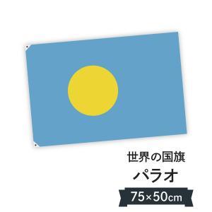 パラオ共和国 国旗 W75cm H50cm|goods-pro