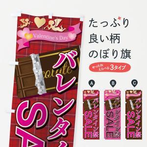 のぼり旗 バレンタイン祭|goods-pro