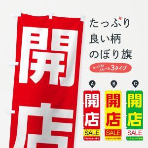 のぼり旗 開店セール|goods-pro