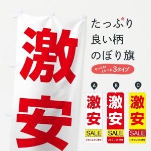 のぼり旗 激安セール|goods-pro