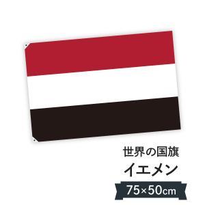 イエメン共和国 国旗 W75cm H50cm|goods-pro