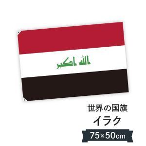 イラク共和国 国旗 W75cm H50cm|goods-pro