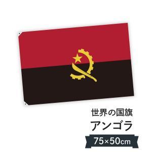 アンゴラ共和国 国旗 W75cm H50cm|goods-pro