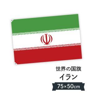 イラン・イスラム共和国 国旗 W75cm H50cm|goods-pro
