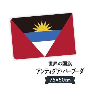 アンティグア・バーブーダ 国旗 W75cm H50cm|goods-pro