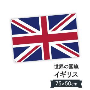 イギリス 国旗 W75cm H50cm|goods-pro