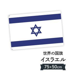 イスラエル国 国旗 W75cm H50cm|goods-pro