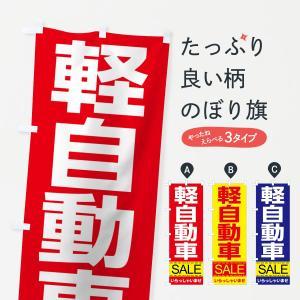のぼり旗 軽自動車セール|goods-pro