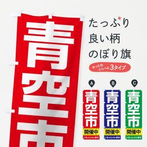 のぼり旗 青空市開催中 goods-pro