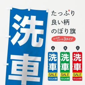 のぼり旗 洗車セール|goods-pro