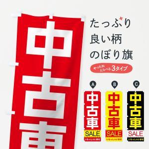 のぼり旗 中古車セール goods-pro
