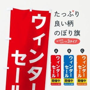 のぼり旗 ウィンターセール開催中 goods-pro
