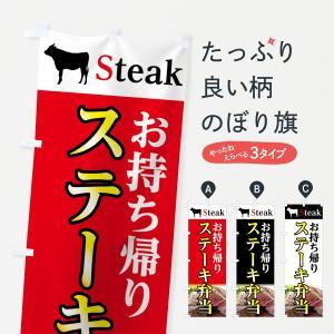 のぼり旗 ステーキ弁当お持ち帰り goods-pro
