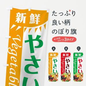 のぼり旗 新鮮やさい|goods-pro