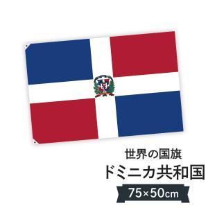 ドミニカ共和国 国旗 W75cm H50cm goods-pro