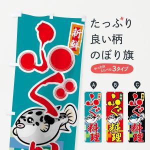 のぼり旗 ふぐ料理|goods-pro
