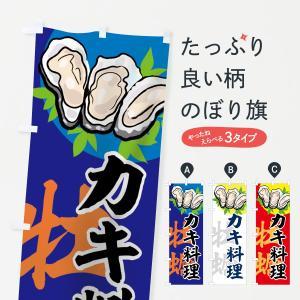 のぼり旗 カキ料理|goods-pro