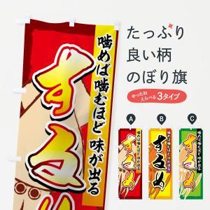 のぼり旗 するめ|goods-pro