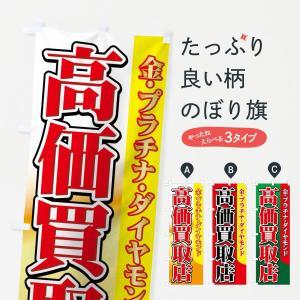 のぼり旗 高価買取店|goods-pro