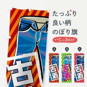 のぼり旗 古着|goods-pro