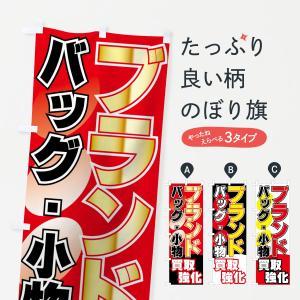 のぼり旗 買取強化|goods-pro