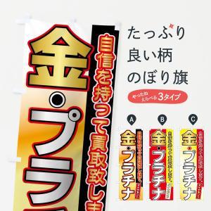 のぼり旗 金・プラチナ|goods-pro