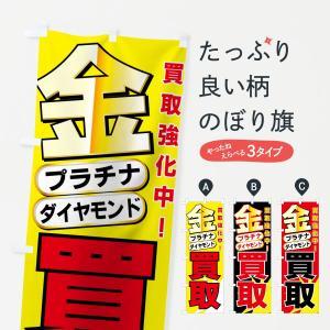 のぼり旗 金・プラチナ買取|goods-pro
