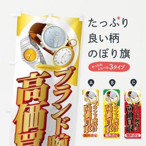 のぼり旗 高価買取 ブランド腕時計 無料査定  のぼり 横幕 サイズ変更可能 チチ変更可能 goods-pro