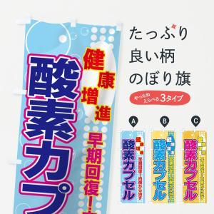 のぼり旗 酸素カプセル goods-pro