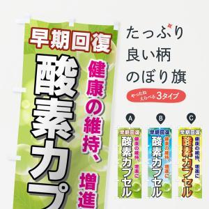のぼり旗 酸素カプセル|goods-pro