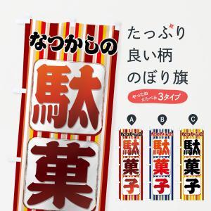 のぼり旗 なつかしの駄菓子 goods-pro
