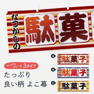 横幕 なつかしの駄菓子 goods-pro