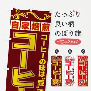 のぼり旗 コーヒー豆 goods-pro