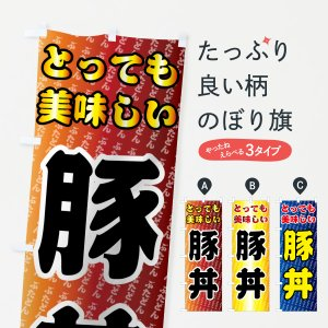 のぼり旗 豚丼|goods-pro
