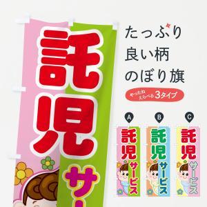 のぼり旗 託児サービス|goods-pro