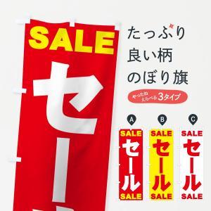 のぼり旗 セール SALE goods-pro