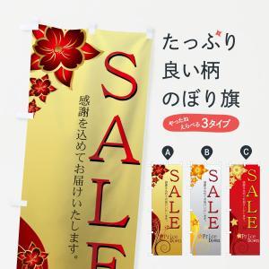のぼり旗 SALE|goods-pro